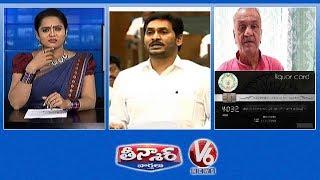Teenmaar News : Enquiry On Chatanpally Encounter | AP CM Jagan On Disha Case | Liquor Card | V6 News