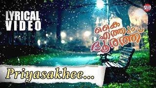 Priyasakhee | Kaiyethum Doorath | Lyrical Video | K.J. Yesudas | K.S.. Chitra