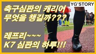 K7리그 축구심판 브이로그 [레프리의 하루] 욕먹는레프…