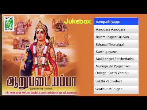 Aarupadaiyappa Tamil devotional song - Jukebox (Full Songs)