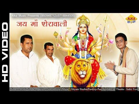 नवरात्री स्पेशल 2017//जय माँ शेरावाली ||Jai Maa Sherawali|Suresh fouji//Ruhit sindher//new mata song