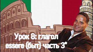 Урок №8: Итальянский язык, глагол essere (быть) Часть 3* Noi/Мы, Voi/Вы,Loro/Они. национальности