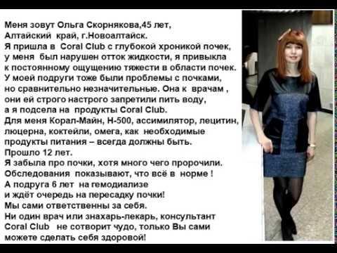 Отзывы о Coral Club - Ольга Скорнякова Новоалтайск Проблем с почкой НЕТ!