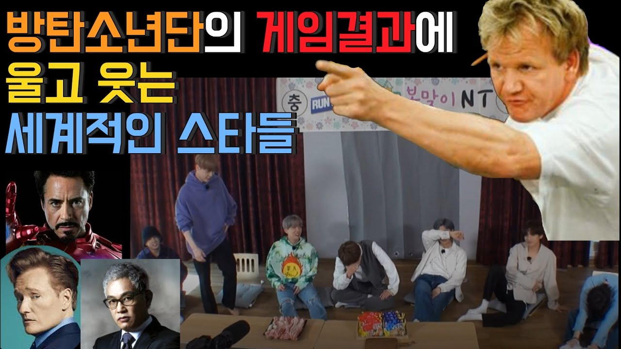 [BTS 해외스타반응] 방탄소년단의 게임결과에 울고 웃은 세계적인 스타들