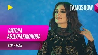 Ситора Абдурахмонова - Бигу ман / Sitora Abdurahmonona - Bigu Man (2018)