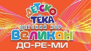 Танцевальные Хиты!!! До-Ре-Ми - Детский Хор Великан - Dance Hit