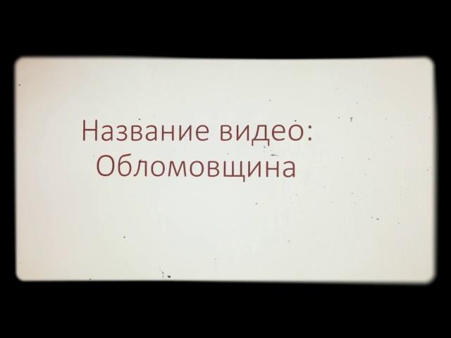 Изображение предпросмотра прочтения – ArtemSemenikhin представляет видеоролик кпроизведению «Обломов» И.А.Гончарова