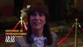 "Новые ""Охотники за привидениями"" на 31 канале!"