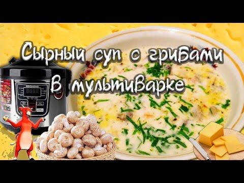 Сырный суп с плавленным сыром и грибами рецепт в мультиварке