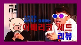 세계4대진미!!이베리코3종세트(갈비살,항정살,목살)리뷰…