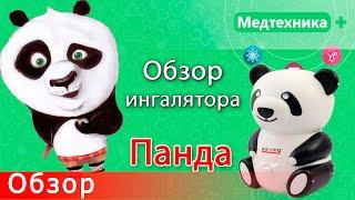 Ингалятор (Небулайзер) компрессорный Gamma Panda (Гамма Панда)(Вы можете приобрести этот небулайзер в одном из этих магазине: http://medilife.com.ua/ingalyator-kompressornij-gamma-panda.html - Магазин..., 2015-01-30T08:36:23.000Z)
