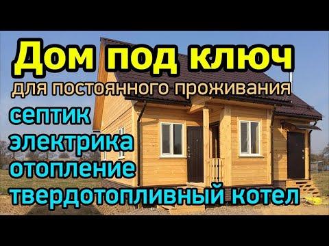 🏠 Дом из бруса под ключ: септик, отопление, электрика, твердотопливный котел