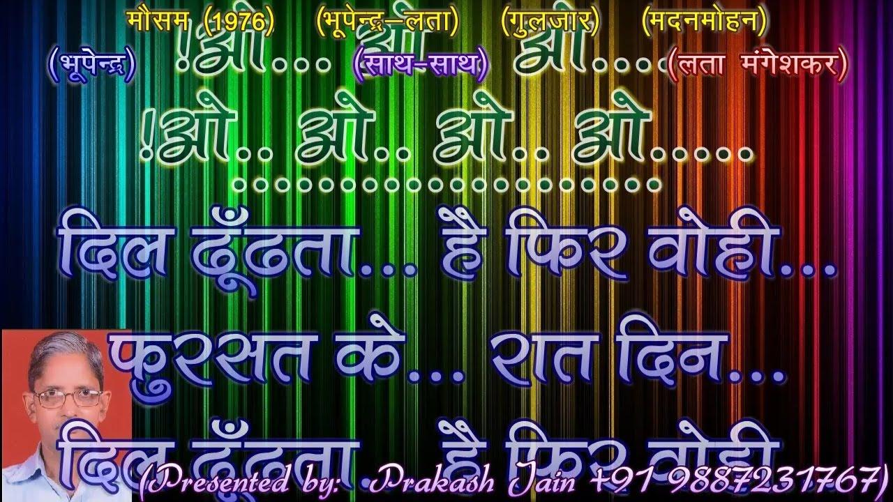 Dil dhoondhta hai phir wohi lata mangeshkar & bhupinder singh.