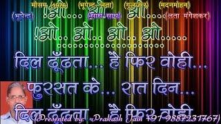 Dil Dhoondhta Hai Phir Wohi (Happy) (3 Stanzas) Karaoke With Hindi Lyrics (By Prakash Jain)