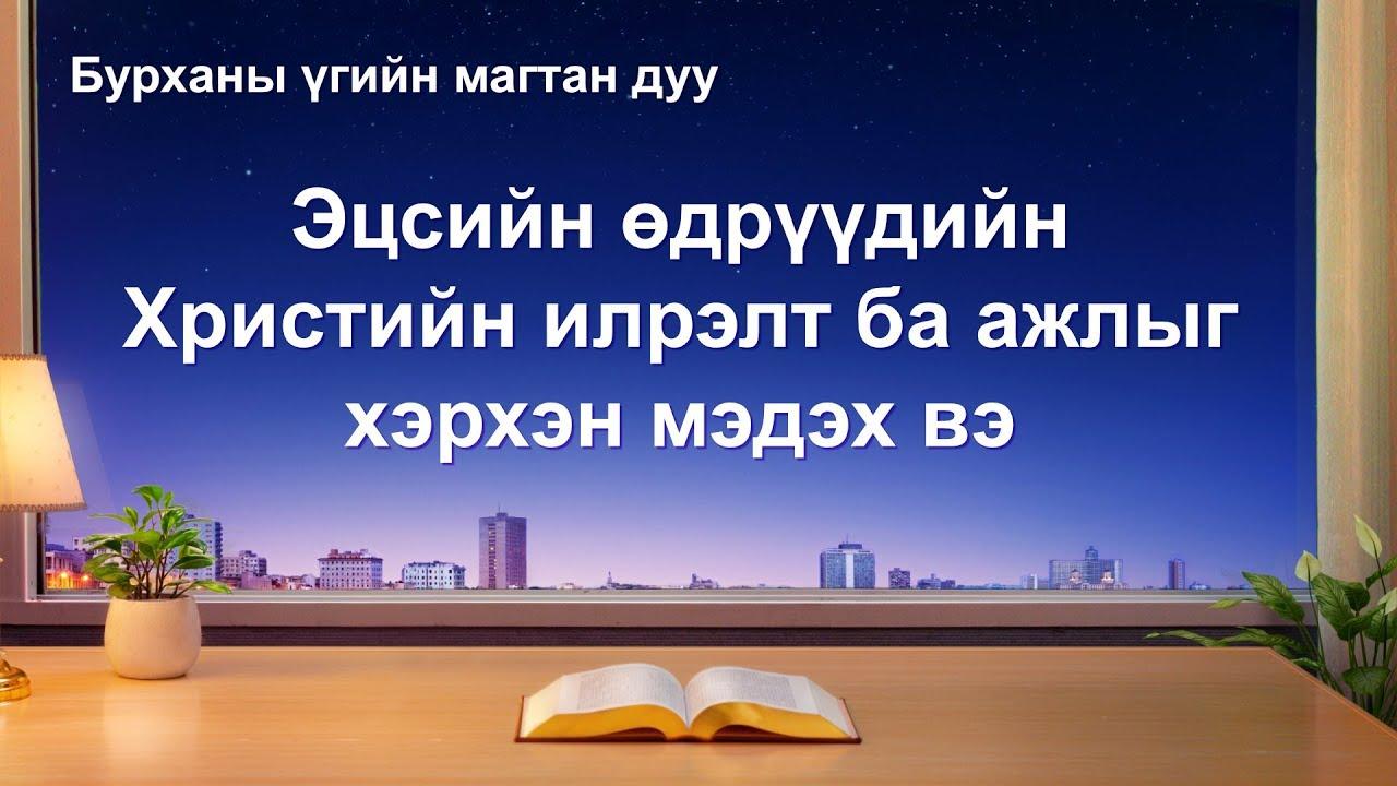 """Христийн магтаалын дуу """"Эцсийн өдрүүдийн Христийн илрэлт ба ажлыг хэрхэн мэдэх вэ"""" (Дууны үгтэй)"""