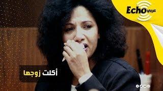 Gambar cover المرأة التي أكلت زوجها.. قصة المصرية صاحبة أبشع جريمة في أمريكا