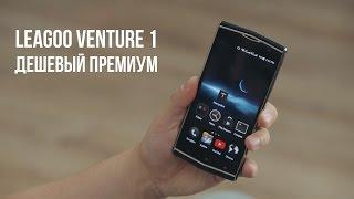 VIP смартфон Leagoo Venture 1  Стиль и ничего более  Обзор, отзыв