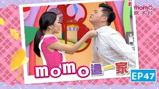 momo親子台 |【動作慢】 momo歡樂谷S9 momo這一家_EP47【官方HD完整版 】 thumbnail