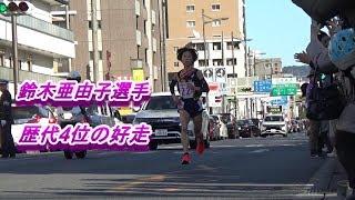2019.1.13 全国女子駅伝 9区 新谷仁美選手 歴代3位 鈴木亜由子選手 歴代4位