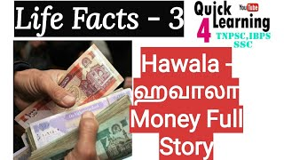 Hawala | ஹவாலா | Quick Learning | Life Fact in Tamil |
