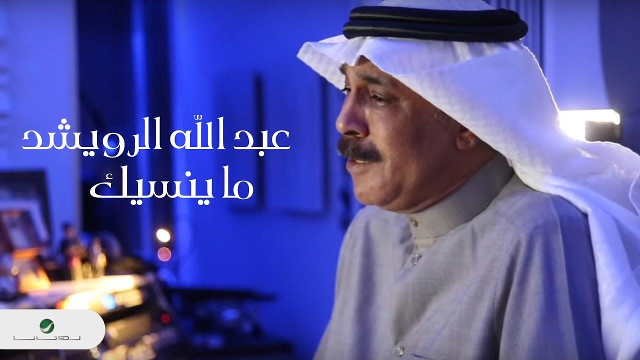 Abdullah Al Ruwaished ... Ma Yenasek - Video Clip | عبد الله الرويشد ... ما ينسيك - فيديو كليب