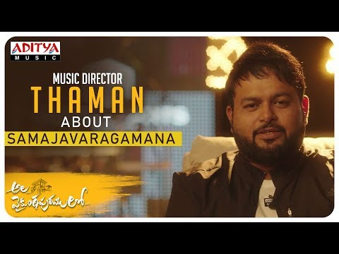 Thaman About Samajavaragamana Song  #alavaikunthapurramuloo Allu Arjuntrivikram Thaman S  #aa19