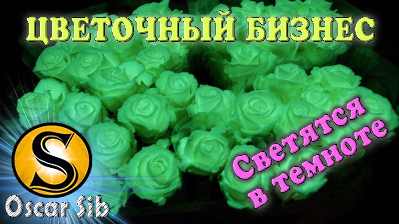 Цветы светящиеся в темноте. Идея цветочного бизнеса. Новые идеи.Oscar Sib - Бизнес Идеи.