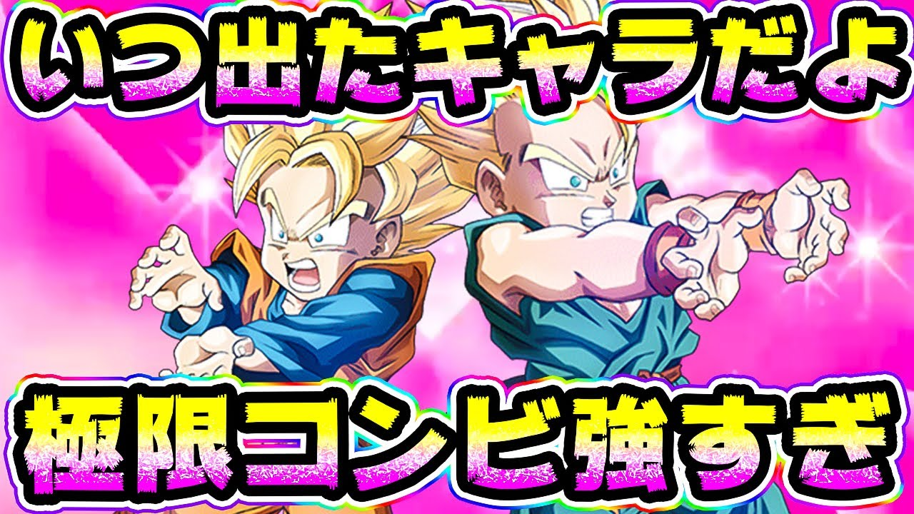 【ドッカンバトル】極限したトランクスと悟天を使ってみたら強すぎた【Dragon Ball Z Dokkan Battle】