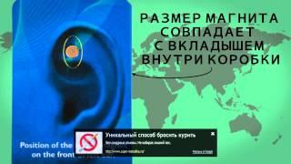 как носить магниты от курения