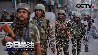 《今日关注》 20190814 克什米尔风波再起 印巴局势会否持续恶化?| CCTV中文国际