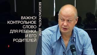"""Видеоурок 24. Курс """"Безопасность"""". Часть 2"""