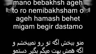Bahram بهرام - Mano Bebakhsh منو ببخش (Lyrics On Screen)