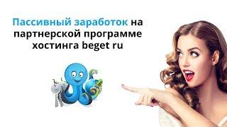 пассивный заработок на партнерской программе хостинга beget ru