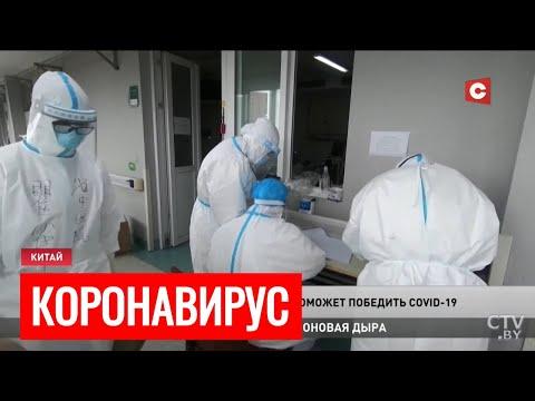 Коронавирус в Беларуси. Главное на сегодня (01.04). ВОЗ оценит реальную ситуацию в РБ. Статистика