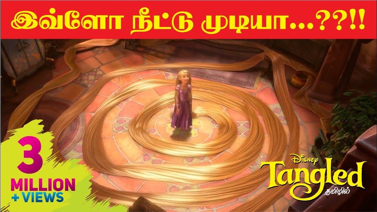 Download Tangled - Tamil dubbed - Longest Hair - Disney Tamil Movie