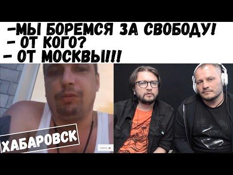 Хабаровск -  мы боремся за свободу от Москвы!