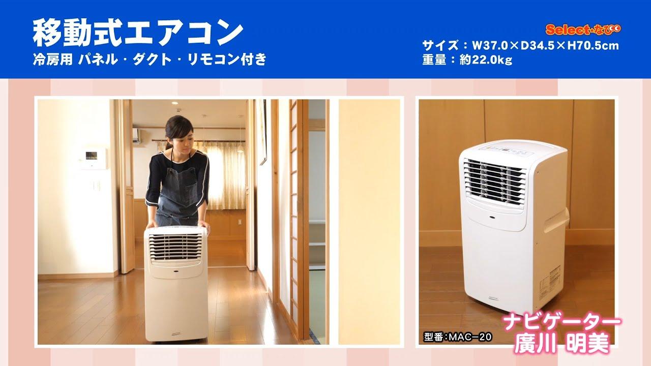【コメリ Selectなび動画 】移動式エアコン