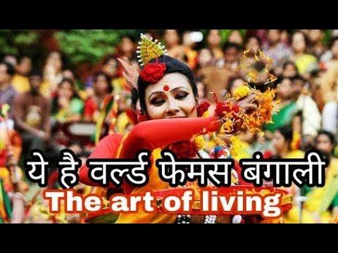 ये है वर्ल्ड फेमस बंगाली  | west Bengal culture | kolkata | tradition | Art of Living