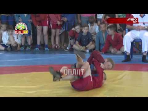 Смотреть • Алчевск, ЛНР. Открытый международный турнир по самбо онлайн