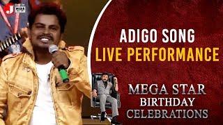 Adigo Song Live Performance   Megastar Chiranjeevi Birthday Celebrations 2019   Pawan Kalyan