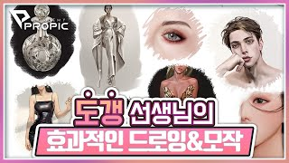 [PROPIC] 도갱 선생님 효과적인 드로잉&모…
