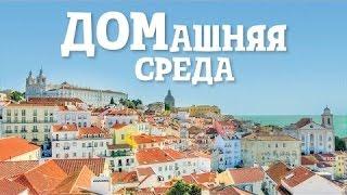 видео Лучшая страна для покупки недвижимости