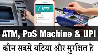 Hello friends, in this video i talk about big difference between atm machine, pos(point of sale) or swipe machine and upi(unified payment interface) like bhi...