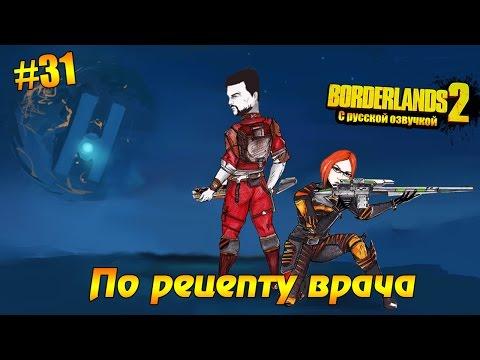 Borderlands 2 #31