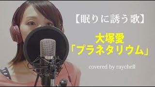 【眠りに誘う歌】大塚愛「プラネタリウム」covered by raychell