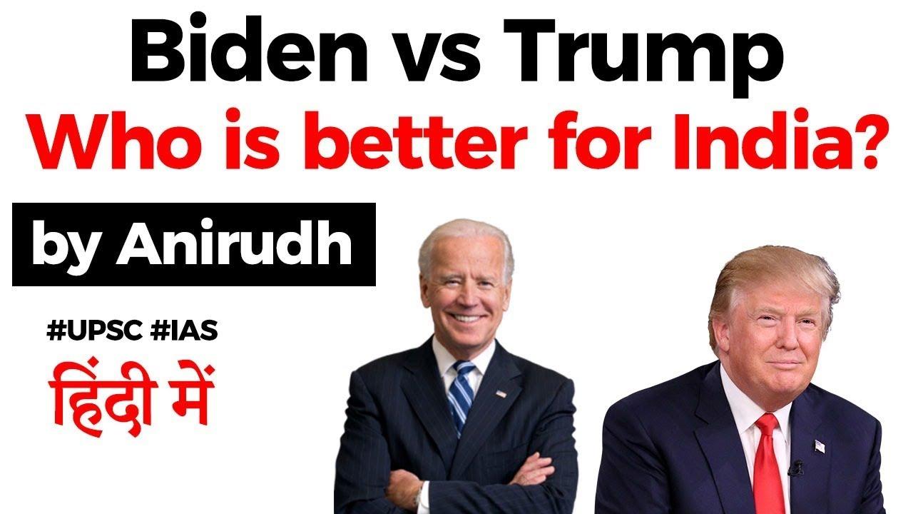 Joe Biden vs Donald Trump - Who is better for India? Impact of USA China trade war on India #UPSC