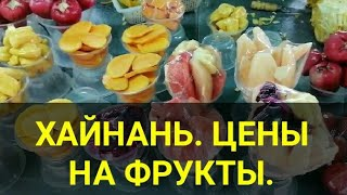 Хайнань Цены на фрукты Ялонг парк Санья Китай Канал Тутси
