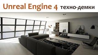 🎮 Потрясающие демки на Unreal Engine 4