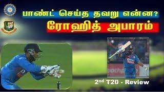 India vs Bangladesh 2nd T20 Highlights   Rishab pant's Stumping   Rohit Sharma Innings