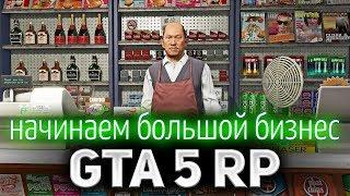 GTA 5 ROLE PLAY ☀ Начинаем большой бизнес